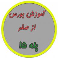 15 193x193 - اصطلاحات بورسی (2)