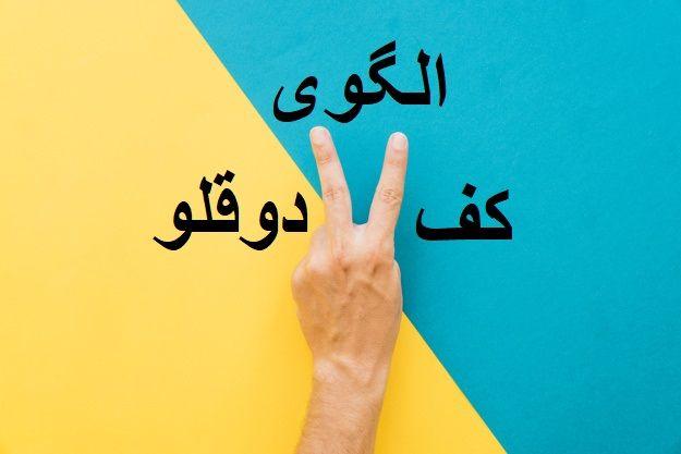 two finger gesture 23 2147668474 - آموزش تحلیل تکنیکال