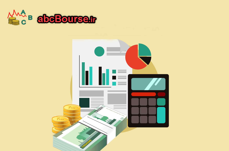 درک صورت های مالی شرکت های بورسی - مرجع آموزش بورس