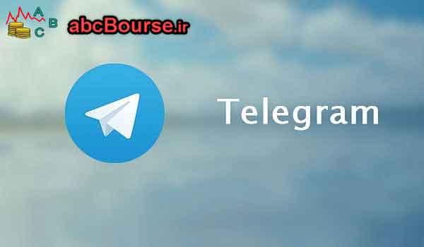معرفی کانال تلگرامی مرجع آموزش بورس