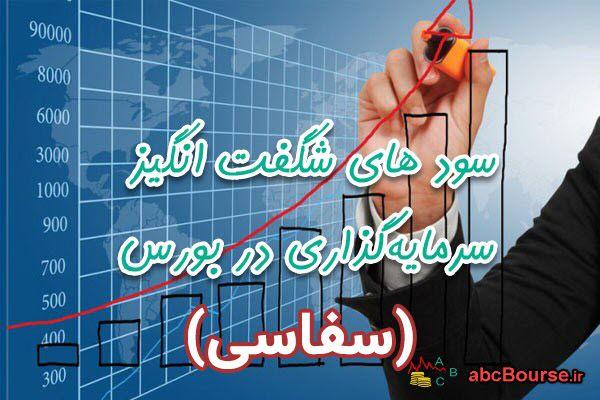 بازدهی 392 درصدی سهام شرکت فارسیت اهواز (سفاسی) در 2 ماه!