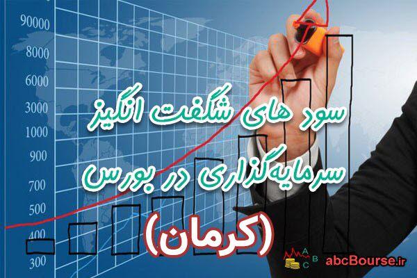 بازدهی 679 درصدی سهام شرکت سرمایه گذاری توسعه و عمران استان کرمان (کرمان) در 3 ماه!