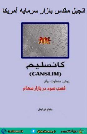 کارگاه آموزشی CANSLIM