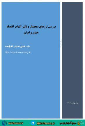 82 292x430 - بررسی ارزهای ديجيتال و تاثير آنها بر اقتصاد جهان و ايران