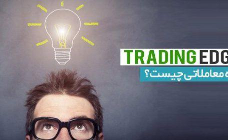 لبه معاملاتی چیست؟ – آشنایی با مراحل ایجاد لبه معاملاتی (edge trading)