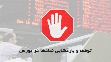 توقف نماد بورسی