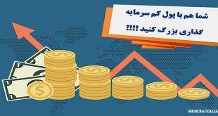 سرمایه گذاری در بورس با پول کم