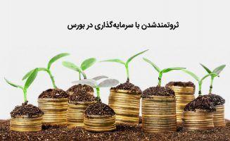 ثروت و سرمایه گذاری در بورس