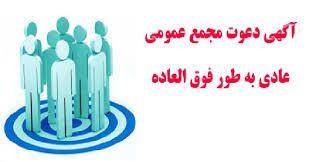 انواع مجامع بورسی