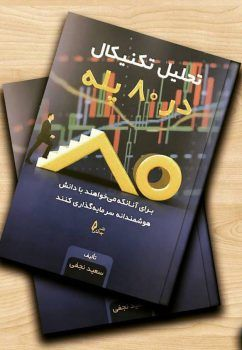کتاب تحلیل تکنیکال در 80 پله - سعید نجفی