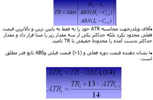 محاسبه ATR و آموزش اقتصاد از پایه بخش نهم