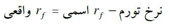 معادله فیشر