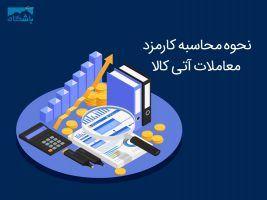 کارمزد در معاملات آتی سکه و سهام