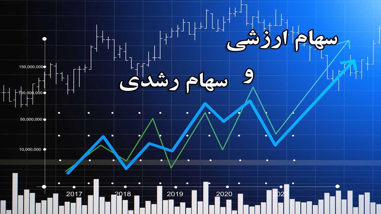 سهام رشدی و ارزشی 2
