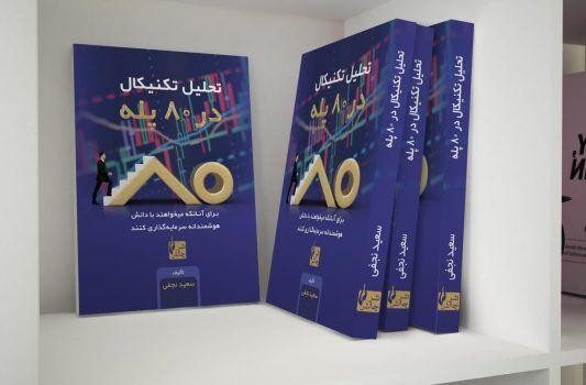 کتاب تحلیل تکنیکال در 80 پله سعید نجفی